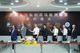 著眼國際太空產業 產學研界簽訂「台灣太空輻射環境驗測聯盟」