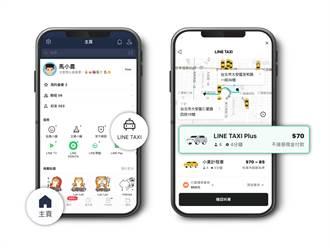 LINE TAXI取得多元計程車營運許可 正式對陣Uber