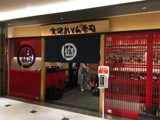 精品級迴轉壽司24日開幕 金澤美味壽司每盤最貴580元