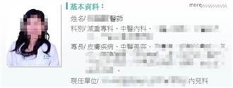 知名女醫陳屍浴室 粉絲湧粉專哀悼「醫師溫柔體貼」