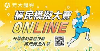 權證ON LINE模擬大賽 8月重磅回歸