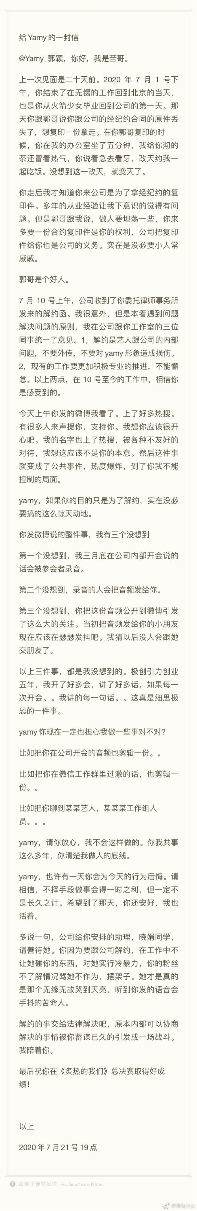 極創引力老闆徐明朝發公開信反擊。(圖/翻攝自徐先生jc微博)