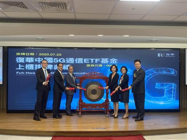 復華中國5G通信ETF(00877)今日掛牌交易。櫃買中心總經理李愛玲(右三)及復華投信總經理周輝啟(左三)。