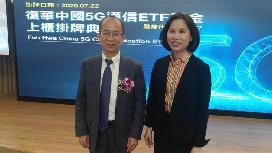 復華中國5G通信ETF今日掛牌交易,櫃買中心總經理李愛玲(圖右)及復華投信總經理周輝啟合影。(圖/林燦澤攝。)