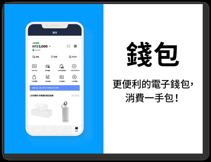 LINE App再度更新,錢包頁面全面整合支付與消費優惠。(摘自LINE Blog)
