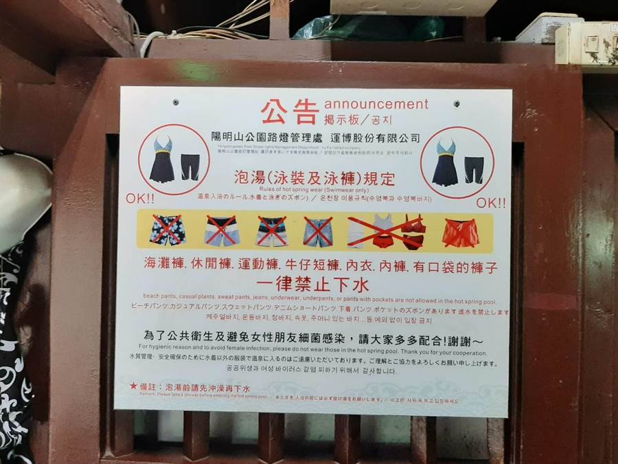 北投露天溫泉浴張貼對遊客服裝限制的公告上,由公園處與民間承包業者聯名合署,公園處澄清,無觸及相關法源,無問題、也無不合理的要求。(張穎齊攝)