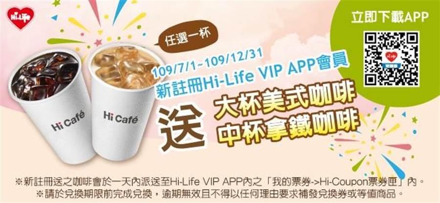新註冊Hi-Life APP會員送大杯美式咖啡/拿鐵咖啡。(摘自萊爾富官網)
