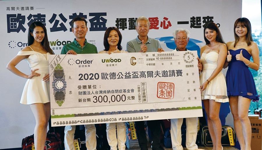 歐德集團董事長陳國都(左二)將企業界球友贊助善款30萬元,捐贈給肯納自閉症基金會董事長彭玉燕(左三)。圖/業者提供