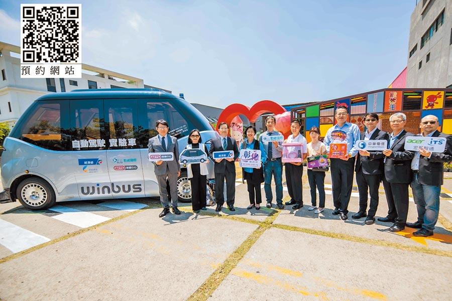 全國首發自駕觀光小巴WinBus在經濟部次長林全能(左三)與彰化縣縣長王惠美(左四)共同視察後,將正式鏈結彰濱鹿港觀光景點為遊客提供自駕接駁服務。圖/車輛中心提供