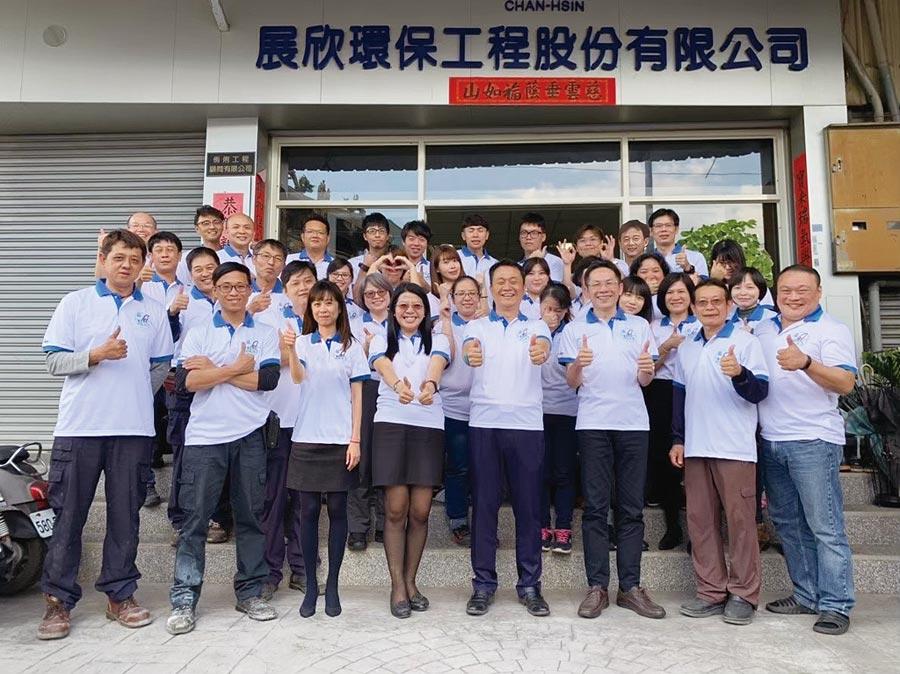 展欣環保總經理趙寶祥及經營團隊。圖/展欣公司提供