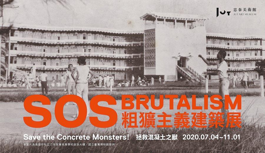粗獷主義建築展主視覺。圖/忠泰美術館提供