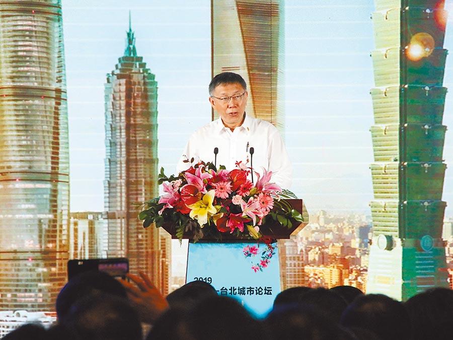 2020台北上海城市論壇今天將透過視訊會議登場。圖為去年雙城論壇舉行時,台北市長柯文哲致詞。(本報資料照片)