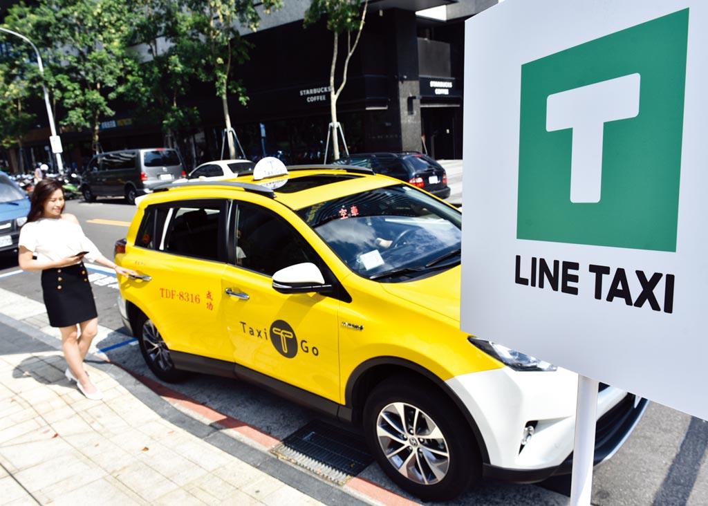 LINE TAXI叫車平台成為首家通過政府多元計程車免裝錶計費審核的本土叫車平台。圖/本報資料照片