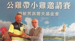 謝敏男公雞帶小雞邀請賽》汪德昌長春組奪冠 陳志明超級長春組3連霸