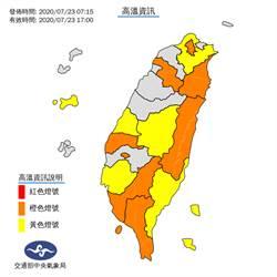 不斷更新》雨區擴大!3縣大雷雨即時訊息、大台北12縣市大雨特報