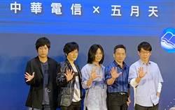 中華電邀五月天代言 再推5G限時方案上網滿量4G高速吃到飽