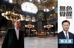 無色覺醒》賴岳謙:世界遺產變清真寺!土耳其總統惹爭議!