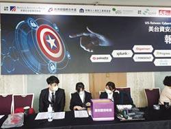 獲美台高峰會青睞 戴維爵士UC技術 讓世界看見台灣