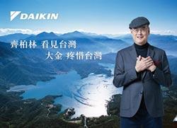 大金疼惜台灣 形象片首映