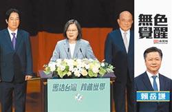 賴岳謙:民進黨全代會改選!蔡英文成最大贏家?