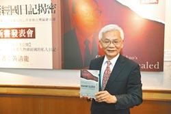黃清龍》蔣經國對台灣民主有功