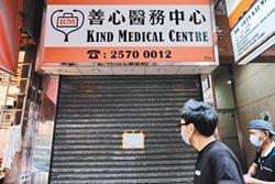 港媒稱林鄭請求陸醫療援助