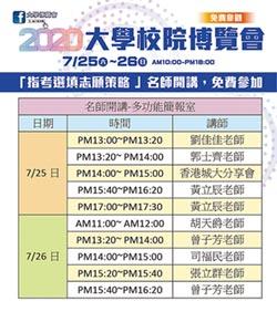 2020大學博覽會 7/25~7/26日舉行免費參觀