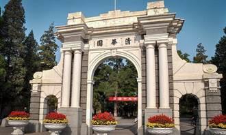 前清華學者許章潤發表公開信