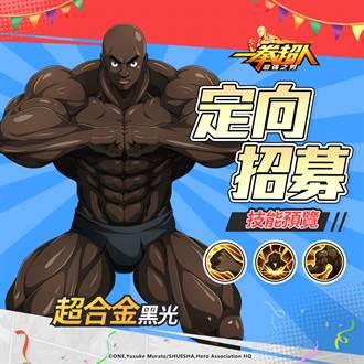 《一拳超人:最強之男》「S級英雄超合金黑光」定向招募全新降臨!  歡慶上線200天 前夜祭紀念活動 精彩「百抽福利」免費送!