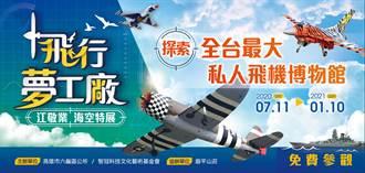 「飛行夢工廠 江敬業海空特展」高雄扇平山莊登場 探索全台最大私人飛機博物館
