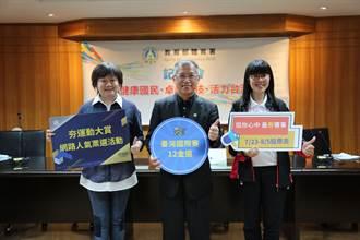台灣國際賽12金選出爐 民眾票選夯賽事抽大獎