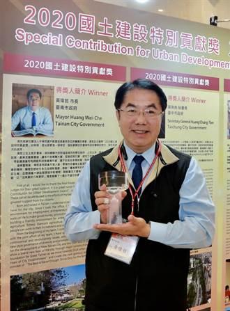 黃偉哲獲2020年國土建設特別貢獻獎