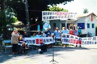 軍方控東港共和社區發展協會「占用」勝訴 居民抗議:國家政策失信於民