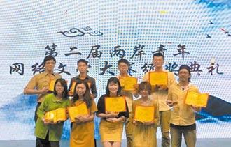 第三屆兩岸青年網路文學大賽 報名展開夢想啟航