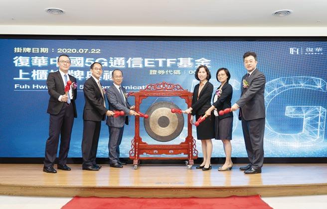 復華中國5G通信ETF(00877)22日掛牌交易,櫃買中心總經理李愛玲(右三)、復華投信總經理周輝啟(左三)等人共同出席掛牌典禮。圖/復華投信提供