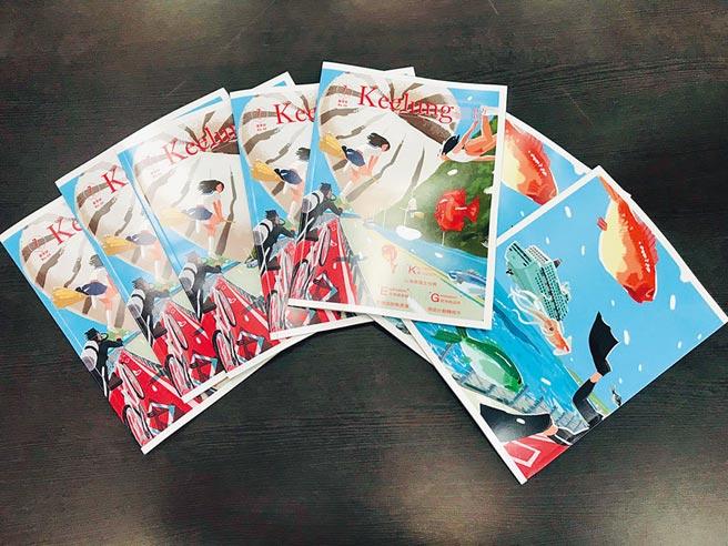 基隆市政府今年度《魅力基隆》夏季號正式出刊,介紹許多祕竟景點,歡迎民眾到基隆「報復性旅遊」。(張穎齊攝)