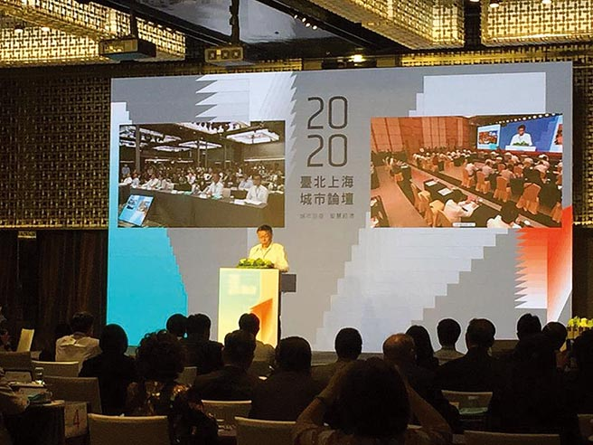 台北市長柯文哲在雙城論壇致詞。(張立勳攝)