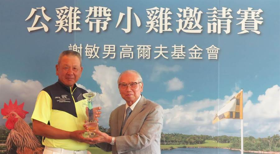 2020謝敏男高爾夫基金會公雞帶小雞邀請賽,汪德昌長春組奪冠。