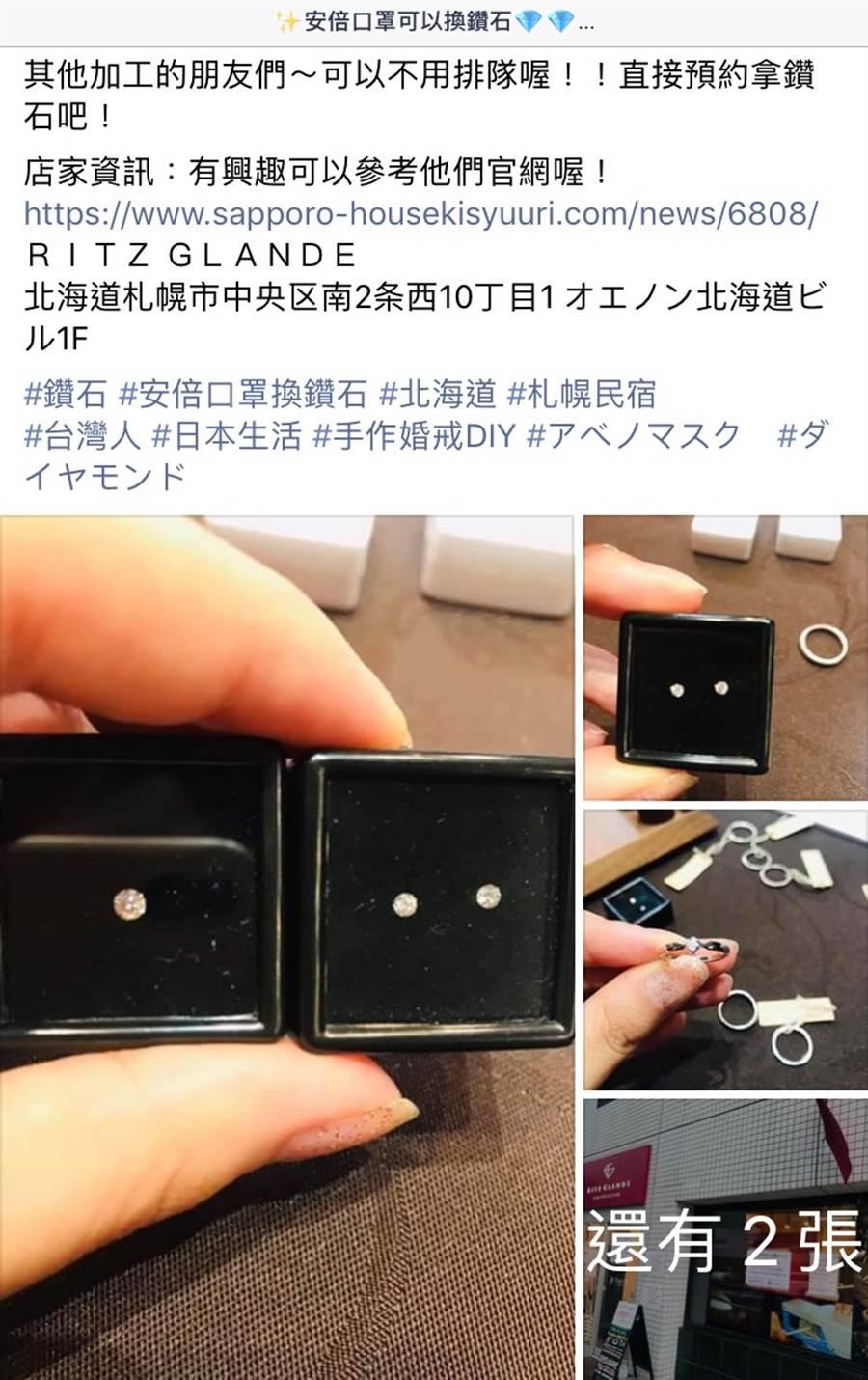 「安倍口罩」可換鑽石!珠寶店超狂活動,網激動:現賺1萬。(圖/翻攝自臉書「E.G House in Hokkaido札幌民宿」)