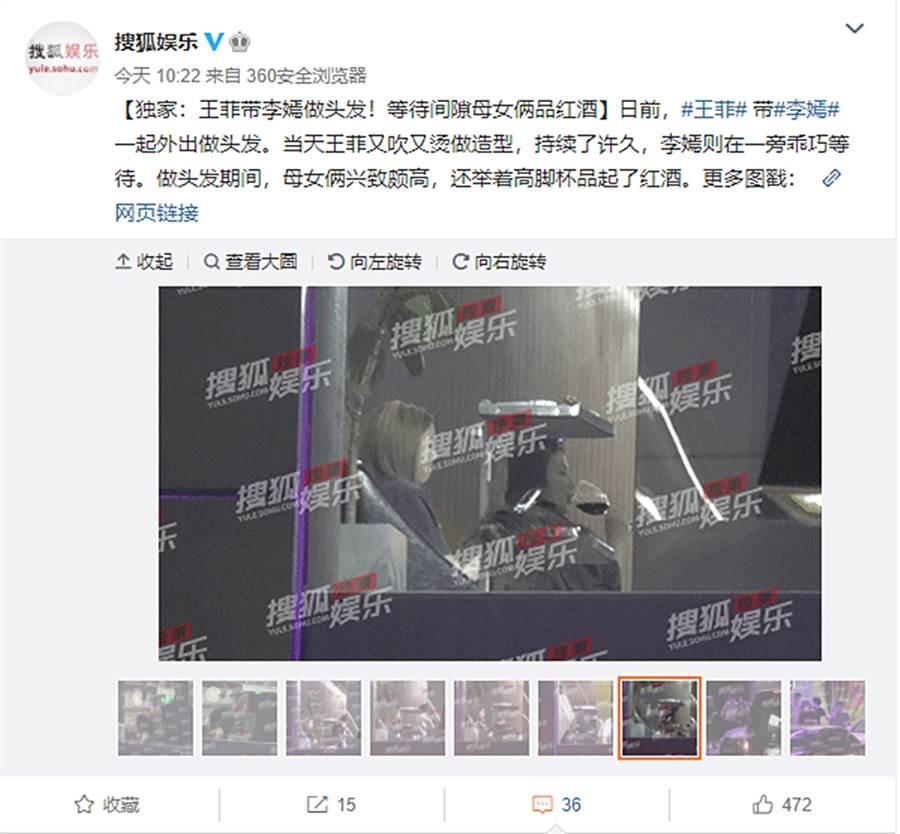 王菲、李嫣被拍在髮廊喝紅酒。(圖/翻攝自搜狐娛樂微博)