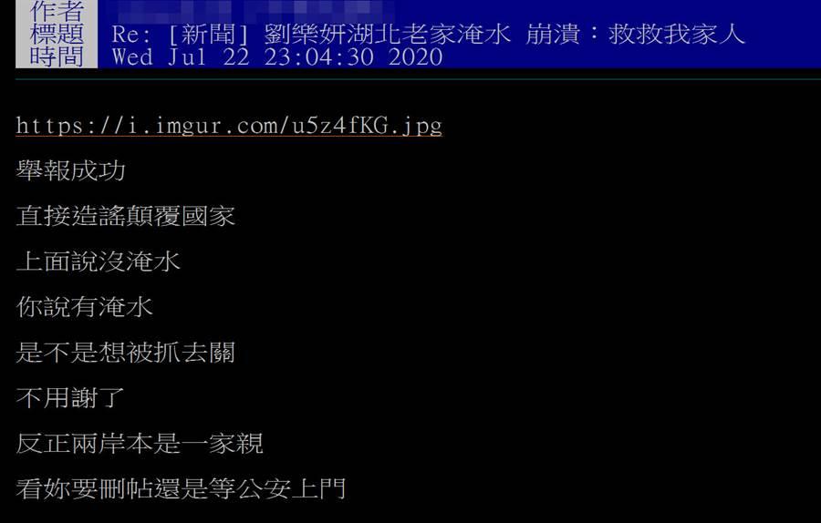 PTT網友舉報劉樂妍。(圖/翻攝自PTT)