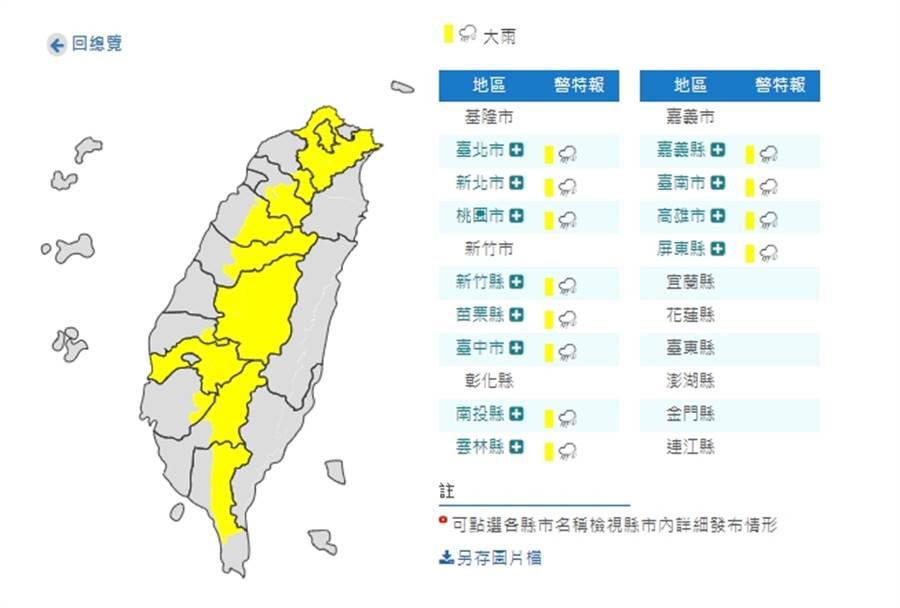 各地天氣晴朗炎熱,氣象局對全台12縣市發布大雨特報。(圖擷自氣象局)