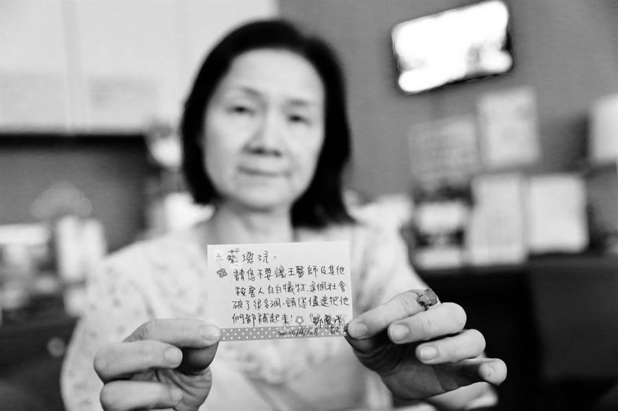 王醫師遺孀鄒鳳珠向總統府陳情,她送上小卡片,寫著:「這個社會破了很多洞,請您盡速把他們都補起來」(資料照片鄒鳳珠提供)