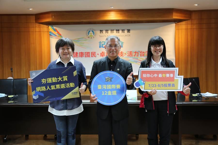體育署公布台灣過去兩年最精彩的12場國際賽,民眾票選心目中最好的3場賽事可以抽大獎。(體育署提供)