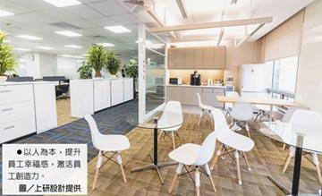 上研設計改造辦公室 提升成交率