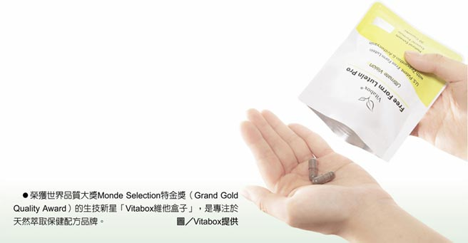 榮獲世界品質大獎Monde Selection特金獎(Grand Gold Quality Award)的生技新星「Vitabox維他盒子」,是專注於天然萃取保健配方品牌。圖/Vitabox提供