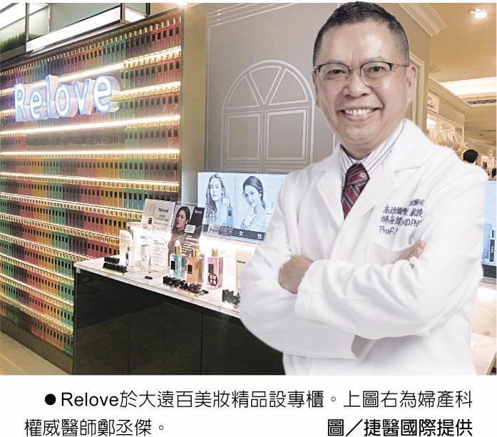 Relove於大遠百美妝精品設專櫃。上圖右為婦產科權威醫師鄭丞傑。圖/捷醫國際提供