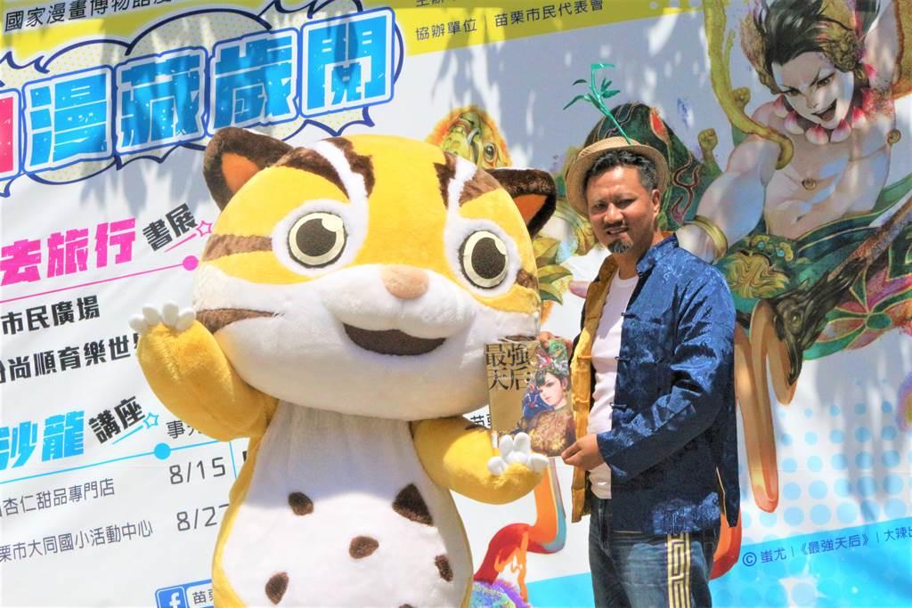苗栗市長邱鎮軍扮演台漫《最強天后》中的土地公,宣傳戶外漫畫展正式開跑。(巫靜婷攝)