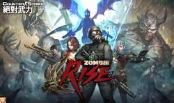 《CSO絕對武力》全新模式「殭屍R:崛起」7月29日即將開戰