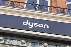 被疫情害慘!Dyson全球砍900人 英國淪重災區